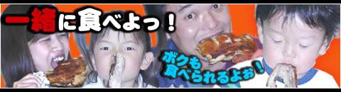 たあちゃんの骨付き鳥は、ちっちゃなお子さまからお年寄りまで食べられます\(^o^)/