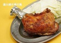 香川のブランドオリーフ゛地鶏羽数の少ない超希少な瀬戸赤鶏骨付き鶏 470g税込1580円