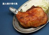 他店では買えない希少な種鶏骨付き鶏【親鶏】500g 税込1300円