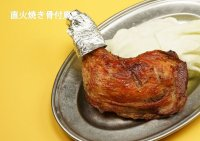 阿波尾鶏骨付き鶏400gは市場に出回っていない希少な地鶏税込1420円