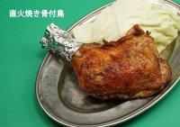 オリーブ地鶏【香川のブランド瀬戸赤鶏骨付き鶏 】 350g税込1350円