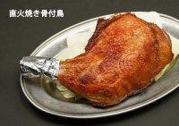 阿波尾鶏骨付き鶏600g.他店では買えない希少価値ある地鶏税込1860円